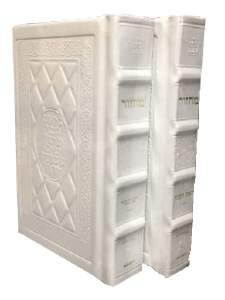 Artscroll Machzor 2 Volume Slipcased Set Yerushalayim Hand-Tooled White Leather Sefard