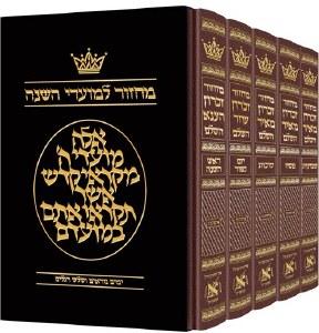 Artscroll Machzorim Hebrew with Hebrew Instructions 5 Volume Slipcased Set Maroon Leather Ashkenaz