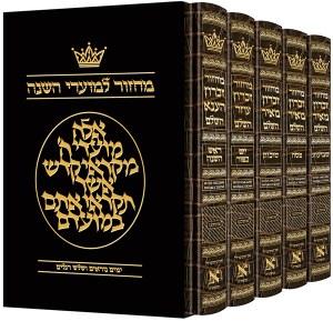 ArtScroll Machzorim 5 Volume Slipcased Set Hebrew with English Instructions Brown Alligator Leather Ashkenaz [Hardcover]