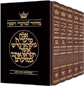 Artscroll Machzorim Hebrew with English Instructions 5 Volume Slipcased Set  Maroon Leather Ashkenaz