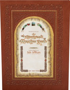 The Illuminated Megillat Ruth [Hardcover]