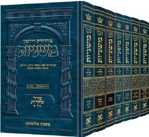 The Ryzman Edition Hebrew Mishnah Seder Tohoros Full Size 7 Volume Set [Hardcover]