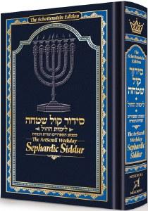 Artscroll Weekday Sephardic Siddur Hebrew and English Mid Size Blue [Hardcover]