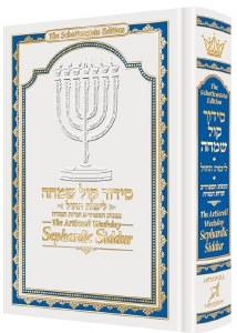 Artscroll Weekday Sephardic Siddur Hebrew and English Mid Size White [Hardcover]