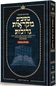 Czuker Edition Mikra'os Gedolos Megillas Esther Hebrew Mid Size [Hardcover]