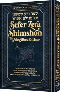 Sefer Zera Shimshon on Megillas Esther [Hardcover]