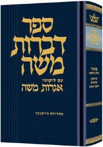 Dibros Moshe Seder Moed on Eruvin Shekalim Rosh Hashanah [Hardcover]