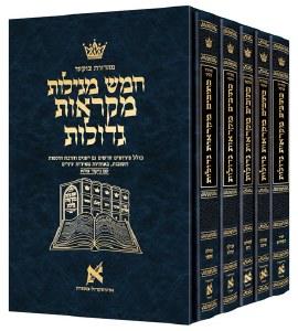 Czuker Edition Mikra'os Gedolos Hebrew Kesuvim 5 Megillas Slipcased Set Mid Size [Hardcover]
