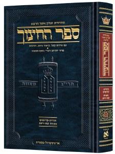 Sefer HaChinuch Volume 3 Hebrew  Zichron Asher Herzog Edition [Hardcover]