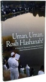 Uman, Uman, Rosh Hashanah! Book and DVD [Paperback]