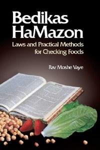 Bedikas Hamazon [Hardcover]