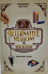 Alternative Medicine in Halachah Expanded Edition [Hardcover]