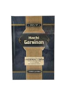 Hachi Garsinan [Hardcover]