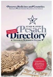 2020 Star-K Pesach Directory [Paperback]
