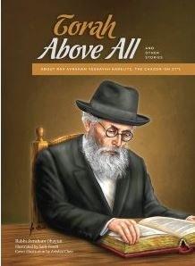 Torah Above All [Hardcover]