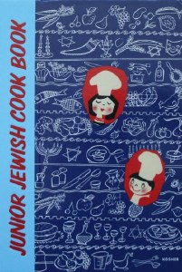 Junior Jewish Cookbook [Hardcover]