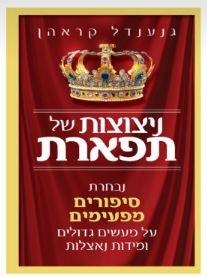 Nitzotzos shel Tiferes Hebrew Version [Hardcover]