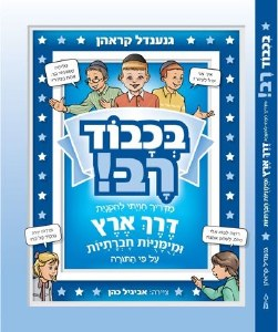 B'kavod Rav! Honorable Mentschen in Hebrew [Hardcover]