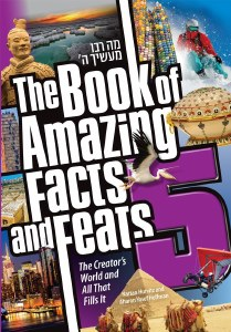 The Book Of Amazing Facts And Feats #5 [Hardcover]