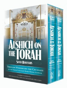 Alshich On The Torah Sefer Bereishis 2 Volume Set [Hardcover]
