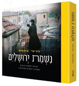 Nishmas Yerushalayim [Hardcover]