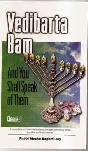 Vedibarta Bam: Chanukah [Hardcover]
