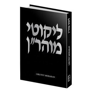 Likutei Maharan Volume 8 [Hardcover]