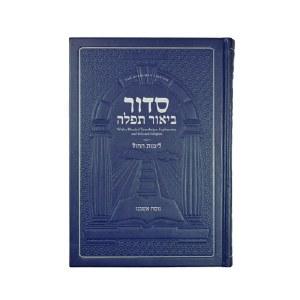 Weekday Linear Siddur Ashkenaz [Hardcover]