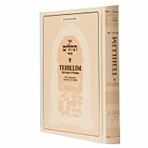 Weiss Edition Tehillim Hebrew English Cream [Hardcover]