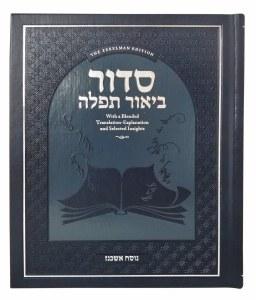 Siddur Biur Tefillah Hebrew and English Ashkenaz [Hardcover]