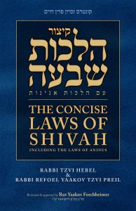 The Concise Laws of Shivah [Paperback]