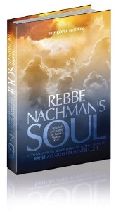 Rebbe Nachman's Soul [Hardcover]