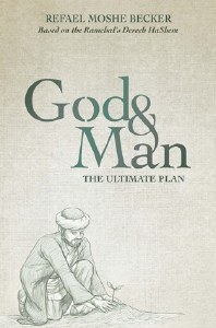 G-d and Man [Hardcover]