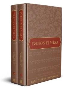 Pshuto Shel Mikra 2 Volume Slipcased Set [Hardcover]