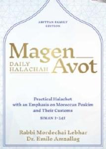 Magen Avot Daily Halacha [Hardcover]
