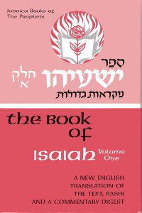 The Book of Isaiah Yeshayahu Volume 1 [Hardcover]