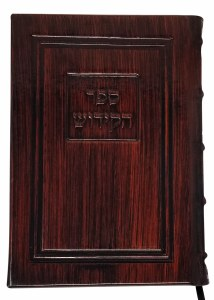 Leather Kiddush Book Abecassis Hebrew Illustrated Large Size Brown