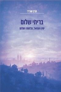 Brisi Shalom [Paperback]
