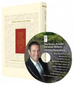 The Koren Zimrat Ha'Aretz Birkon with Musical CD by World Renowned Cantor Shimon Craimer