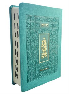 Koren Classic Tanach Ma'alot Edition Turquoise [Flexcover]