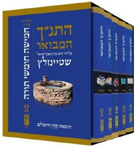 Koren Steinsaltz HaTanach Hamevoar 5 Volume Chumash Set [Hardcover]