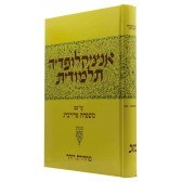 Encyclopedia Talmudis Volume 43 Mem Gimmel Hebrew Edition [Hardcover]