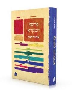 Parshani Hamikra [Hardcover]