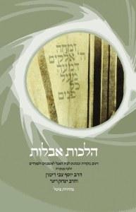 Hilchos Aveilus Hebrew [Hardcover]