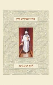 Koren Machzor Hamikdash Yom Kippur Hebrew Sefard [Hardcover]