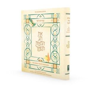 Koren Magerman Youth Haggada [Hardcover]