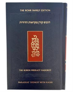 The Koren Chumash Mikraot Hadorot Volume 14 [Hardcover]