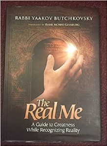 The Real Me [Hardcover]