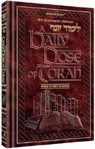 A Daily Dose Of Torah Series 1 Volume 12 Weeks of Eikev through Ki Seitzei [Hardcover]