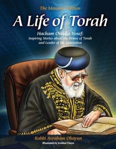 A Life of Torah [Hardcover]